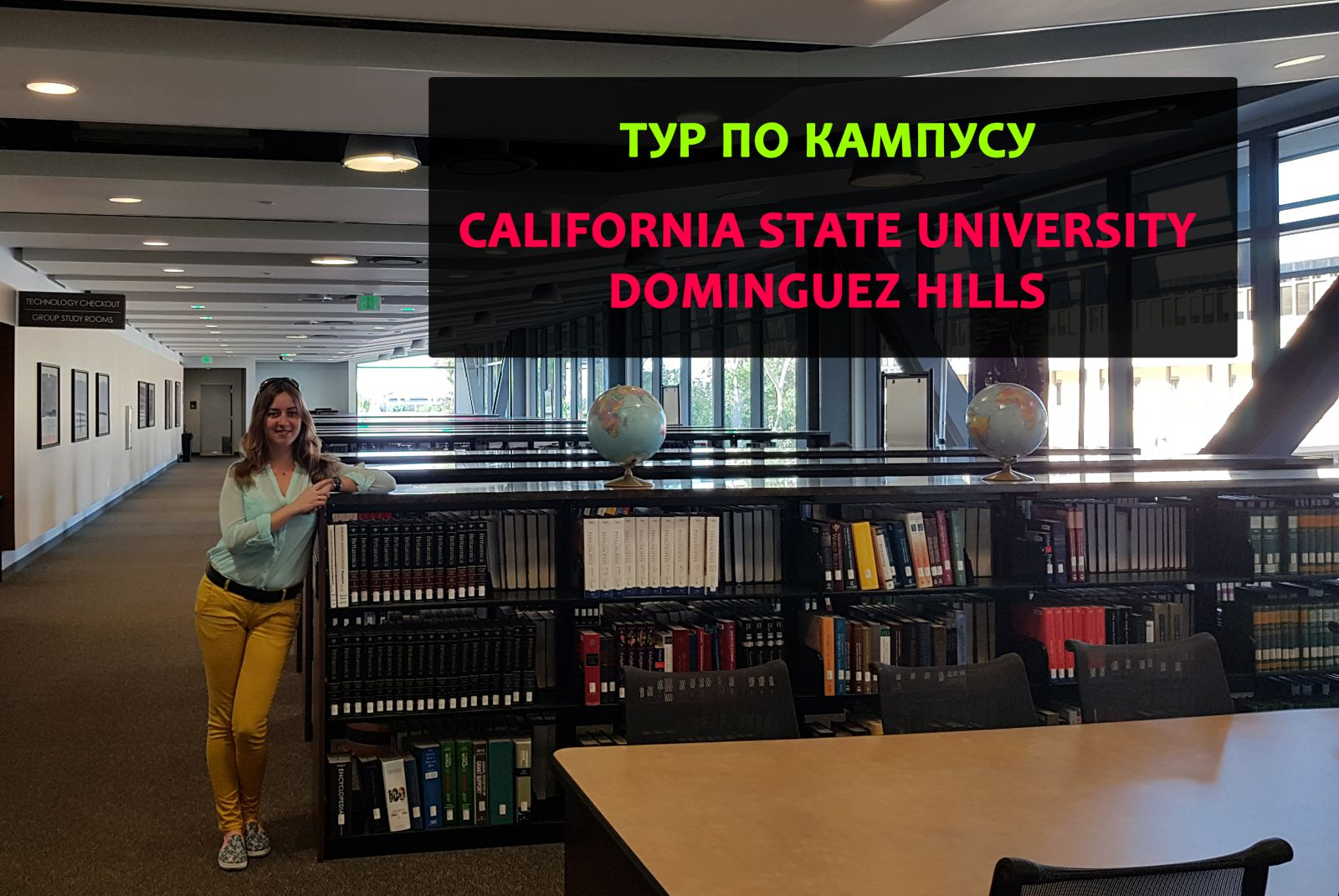 california state university domiguez hills