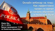Онлайн вебинар образование в Польше