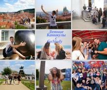 Каникулы в Чехии, языковой лагерь